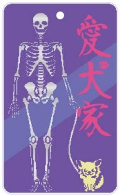 超特急 グッズ パスケース 紫